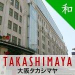 大阪タカシマヤ_和菓子