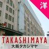 大阪タカシマヤ_洋菓子