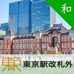 東京駅・改札外_和菓子