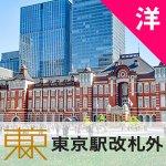 東京駅・改札外_洋菓子