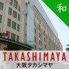 大阪タカシマヤのスイーツおみやげ(和菓子)